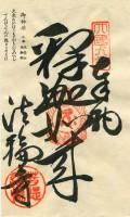9 Hōrin-ji (法輪寺)