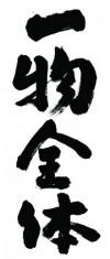 ichimotsuzentai