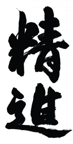 """The word """"shōjin"""" consists of two characters—shō 精, to """"purify,"""" and jin 進, the word for """"advance."""" In other words, """"purifying the heart with real food enables us to move toward peace and clarity."""" Ryōri 料理 commonly is translated as """"cooking,"""" but on a deeper and broader level the characters also mean """"measuring truth."""""""