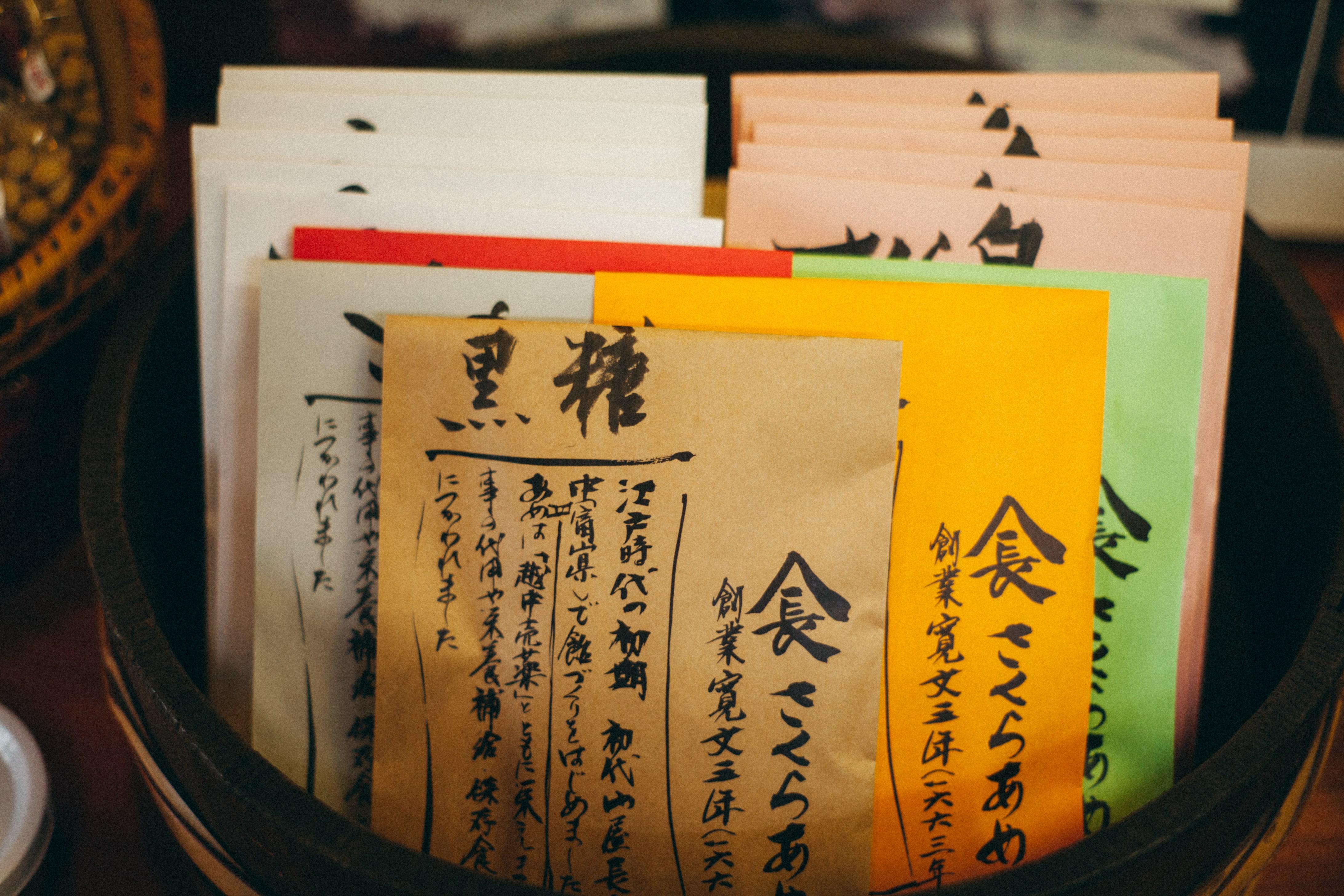 Shimakawa Ame-ten sweetshop Toyama Japan