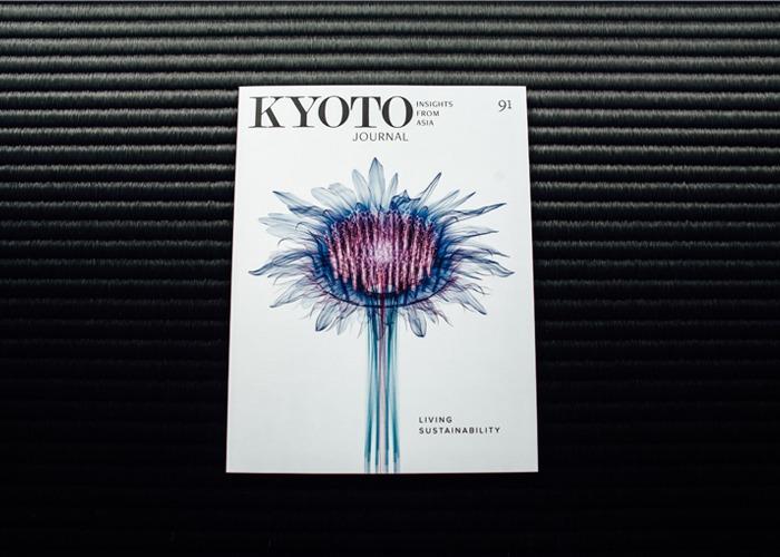 kyoto journal living sustainability issue Mitsuru Yokoyama tatami