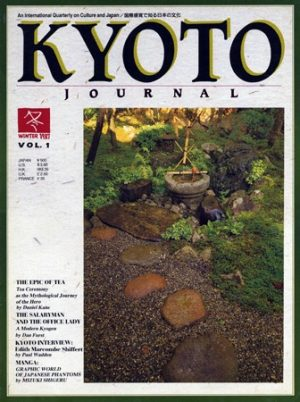 Kyoto Journal Issue 1 Cover