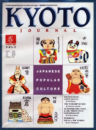 Kyoto Journal Issue 2 Cover