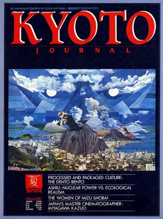 Kyoto Journal Issue 3 Cover
