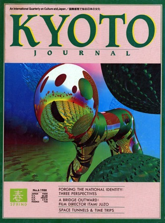 Kyoto Journal Issue 6 Cover