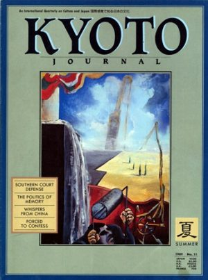Kyoto Journal Issue 11 Cover