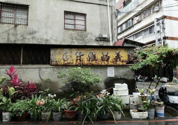Taiwan urban flower